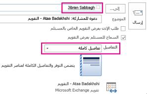 """دعوة لمشاركة البريد الإلكتروني لعلبة البريد داخلياً - إعداد المربع """"إلى"""" و""""التفاصيل"""""""