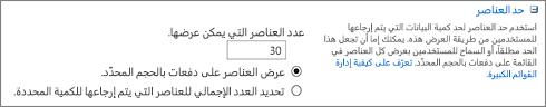 تعيين عدد العناصر التي يتم عرضها في الصفحة «إعدادات طرق العرض»