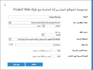 مجموعة مواقع مشتركة مع Project Web App
