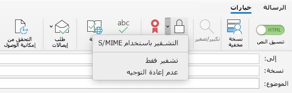 التشفير باستخدام خيار S/MIME