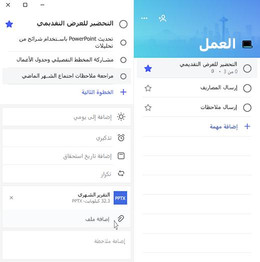"""لقطة شاشة مع Microsoft To-Do مفتوحة لإعداد المهمة للعرض التقديمي مع تمييز خيار """"إضافة ملف""""."""