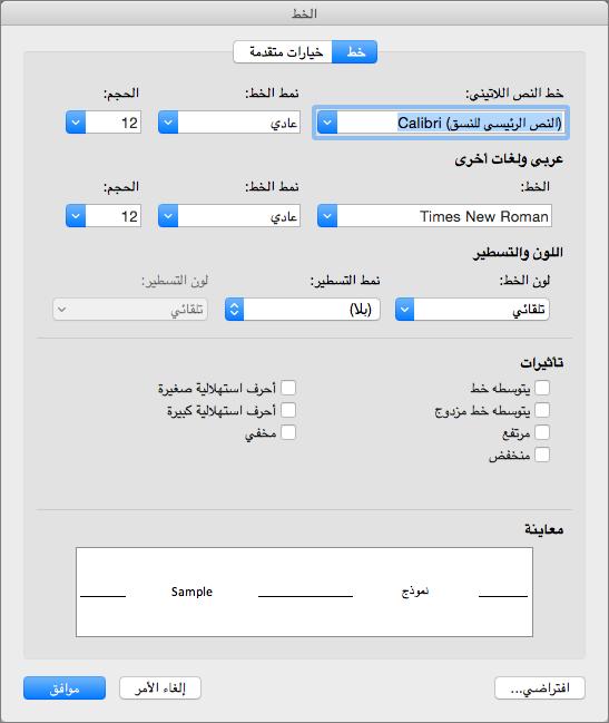في مربع الحوار الخط، ادخل تغييرات خطوط النص المحدد.
