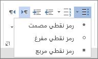 """لقطة شاشة للخيار """"تعداد نقطي"""" في المجموعة """"فقرات"""" على علامة التبويب """"الشريط الرئيسي""""، باستخدام الخيارات """"رمز نقطي مصمت"""" و""""رمز نقطي مفرغ"""" و""""رمز نقطي مربع""""."""