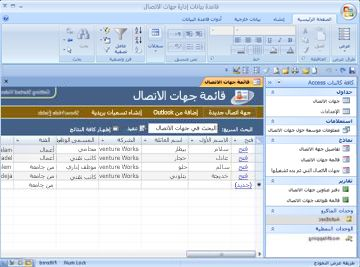 قاعدة بيانات إدارة جهات الاتصال