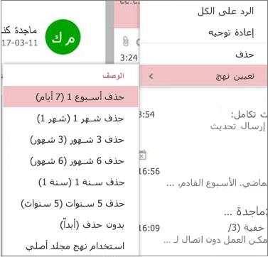 لقطه شاشه ل# مثال نهج الاستبقاء في المجموعات في Outlook علي الويب