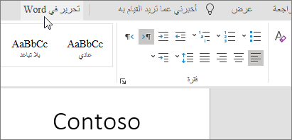 """حدد """"تحرير في Word"""" للتبديل إلى إصدار سطح المكتب"""