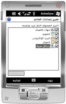 """قم بتحديد خانة الاختيار """"الرسائل النصية"""" في Windows Mobile 6.5"""