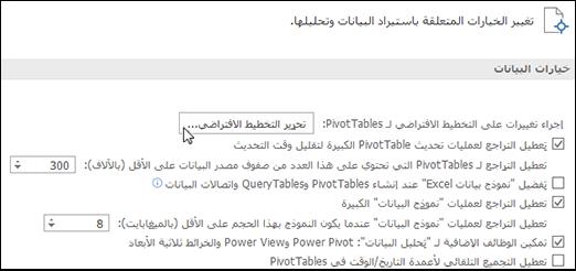 تحرير تخطيط PivotTable افتراضي من ملف > خيارات > البيانات