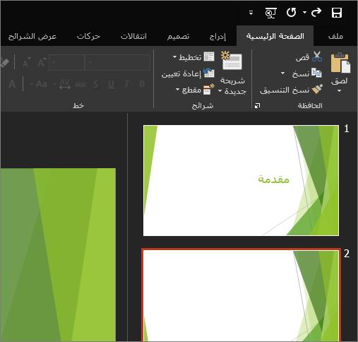 إظهار النسق الأسود في PowerPoint 2016 for Windows