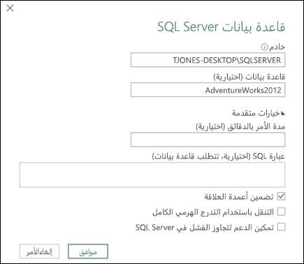 مربع حوار اتصال استعلام قاعده بيانات SQL Server power