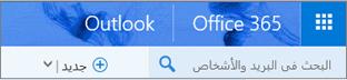 هذا ما يبدو عليه Outlook علي الويب