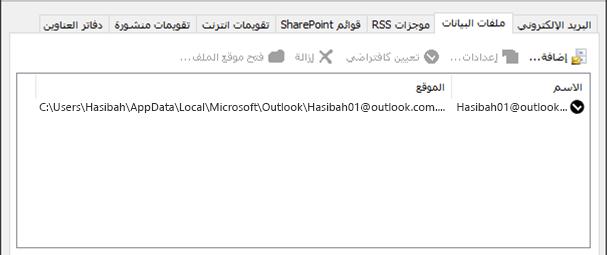 """علامة التبويب """"ملفات البيانات"""" لإعدادات """"حساب Outlook"""" التي تعرض موقع """"ملفات بيانات Outlook"""" لمستخدم مسمى"""