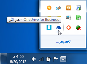حالة مزامنة OneDrive for Business