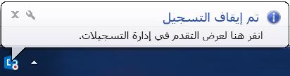 لقطة شاشة لرسالة أعلى زر التسجيل تشير إلى توقف التسجيل