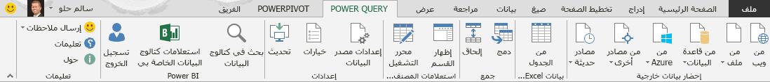 شريط Power Query