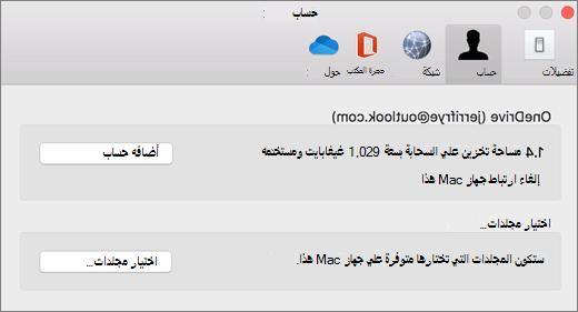 لقطه شاشه لأضافه حساب في تفضيلات OneDrive علي جهاز Mac