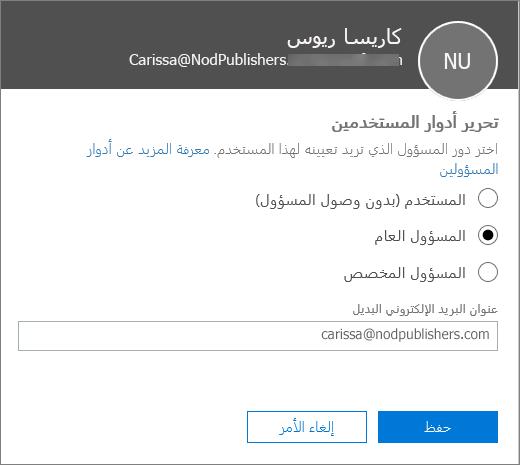 """الجزء """"تحرير أدوار المستخدمين"""" حيث يمكنك تغيير أدوار المستخدمين وتغيير عنوان البريد الإلكتروني البديل."""