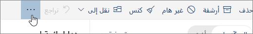 """لقطة شاشة للزر """"أوامر إضافية"""""""