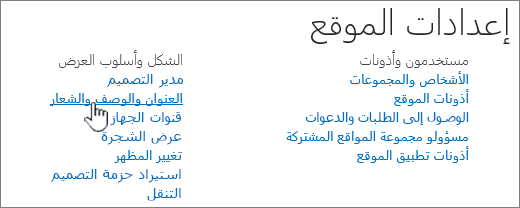 إعدادات الموقع مع تحديد العنوان والوصف والشعار