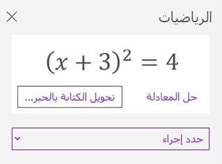 معادله حسابيه في جزء المهام الرياضيه