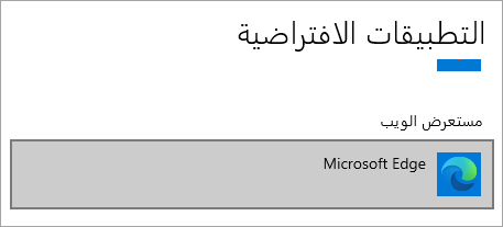 مستعرض Microsoft Edge الافتراضي
