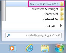 """مجموعة Office 2013 ضمن """"كافة البرامج"""" في Windows 7"""