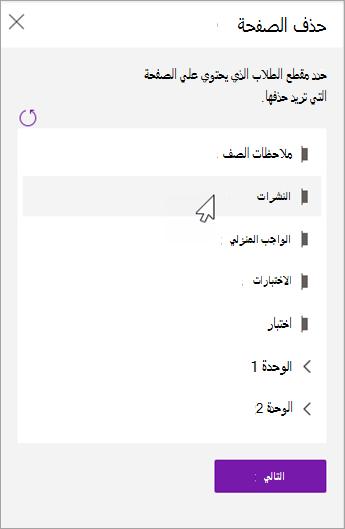 اختر مقطع الطلاب الذي يحتوي علي الصفحة التي تريد حذفها.