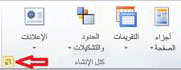 """تُظهر المجموعة """"كتل الإنشاء"""" الزر عرض مكتبة كتل الإنشاء في Publisher 2010"""