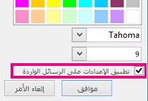 """'""""لقطة شاشة لقسم من نافذة تغيير الخط مع تحديد """"تطبيق الإعدادات على الرسائل الواردة"""""""""""