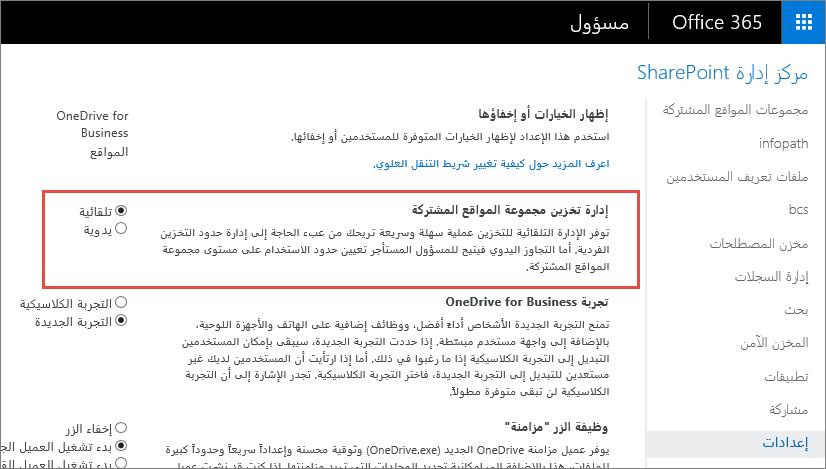 "Office 365 SharePoint Online اعدادات شاشه مع تمييز ""اداره مجموعه الموقع"""