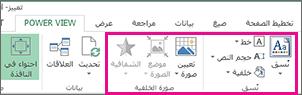 أدوات تنسيق التقرير في Power View