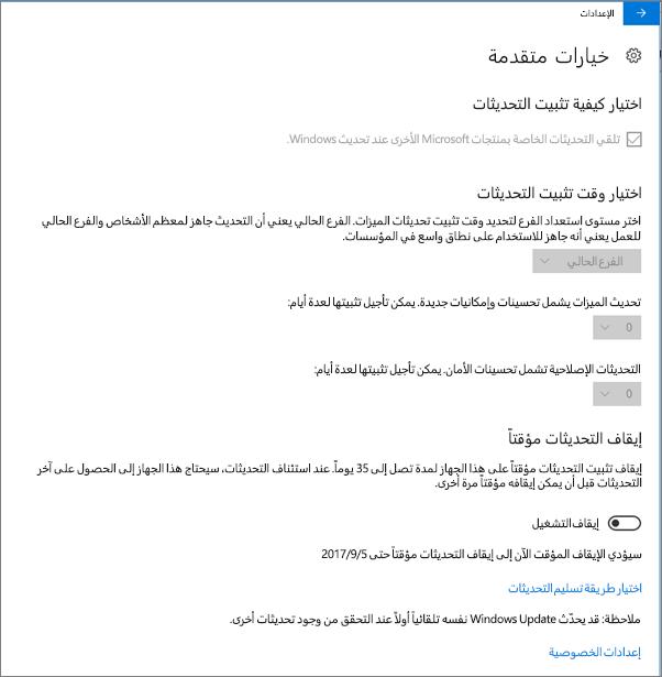 خيارات تحديثات Windows المتقدمه هي كافه الرمادي.