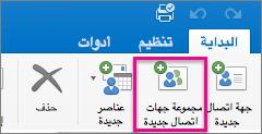 الصفحة الرئيسية > مجموعة جهات اتصال جديدة