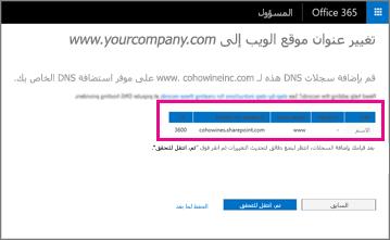 إضافة سجلات DNS هذه لتغيير عنوان موقع ويب