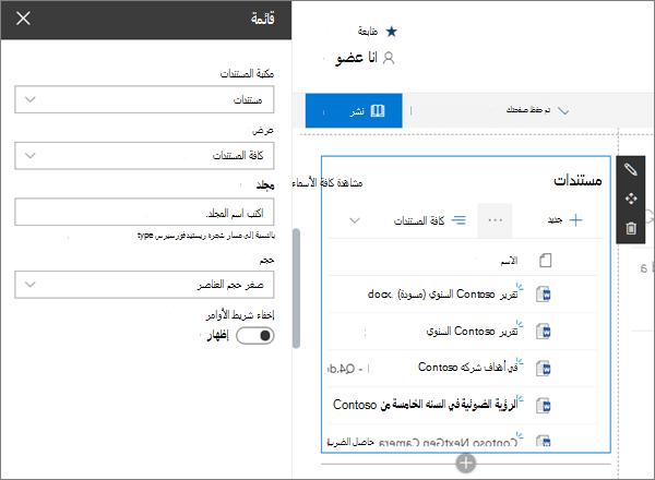 جزء ويب القائمة في موقع فريق حديث في SharePoint Online