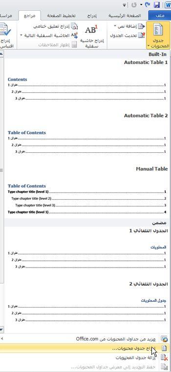 إدراج جدول محتويات
