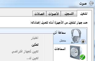 لقطة شاشة لخيار تمكين الجهاز