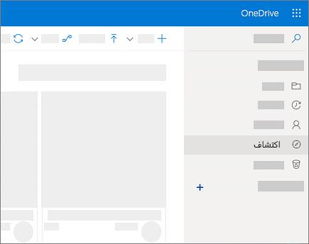 لقطة شاشة لطريقة العرض «اكتشاف» في OneDrive for Business