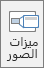 """إظهار الزر """"ميزات الصور"""" في علامة التبويب """"إدراج"""" في PowerPoint."""