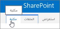علامه التبويب مكتبه و# استعراض علي الشريط