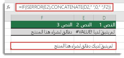 يتم استخدام الدالتين IF وISERROR كحل بديل لإنشاء سلسلة متصلة باستخدام الخطأ #VALUE!