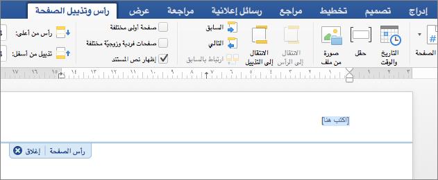 يتم عرض الموقع الذي تضيف فيه صورة في رأس الصفحة أو تذييل الصفحة.