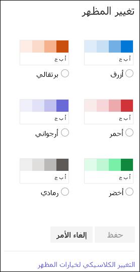 لقطة شاشة تعرض خيارات ألوان SharePoint لتغيير شكل الموقع.