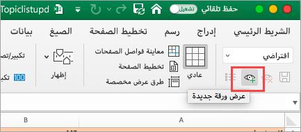 عرض جدول بيانات Excel