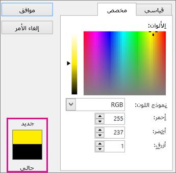قارن بين تحديدات الألوان الجديدة والحالية