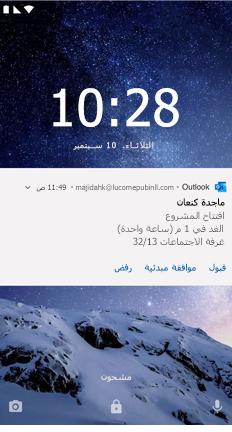 """الشاشة الرئيسية مع إشعار الاجتماع وخيارات """"القبول""""، """"مبدئي""""، و """"رفض"""""""