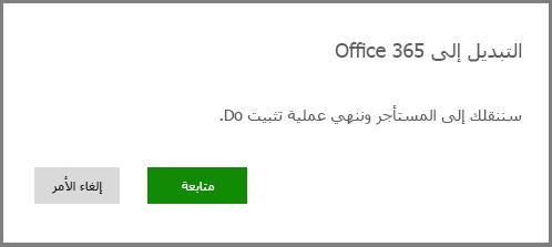 متابعة إضافة دفتر ملاحظات Mystery Skype