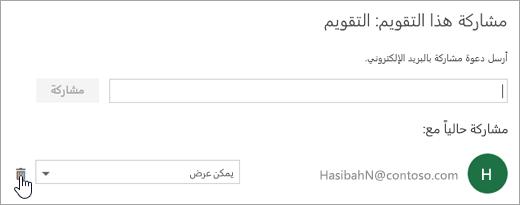 لقطة شاشة لمربع الحوار مشاركة هذا التقويم.