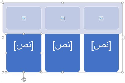 رسم SmartArt يحتوي علي عناصر نائبه للصور