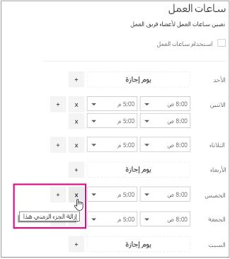 لوحه ساعات العمل مع تمييز علامه X
